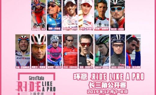 环意RIDE LIKE A PRO 长三角公开赛公布全明星阵容,14位传奇车手确认参赛!