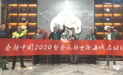 春骑中国2020启动仪式