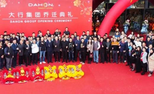 峥嵘38载 | DAHON集团深圳总部乔迁揭牌仪式暨新春年会圆满落幕