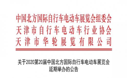 關于2020第20屆中國北方國際自行車電動車展覽會 延期舉辦的公告