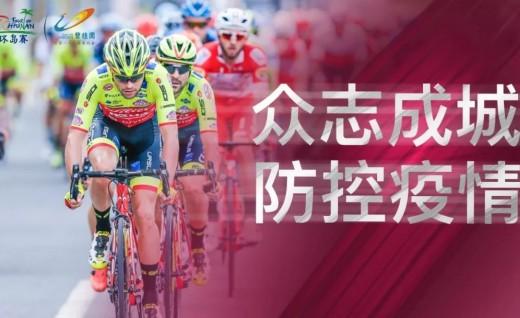 """重要通告:""""碧桂園杯""""2020第十四屆環海南島國際公路自行車賽延期舉辦"""
