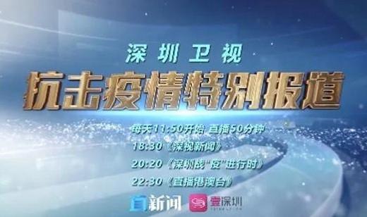 """深圳卫视战""""疫""""进行时报道:DAHON集团深耕中国市场"""