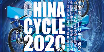 关于2020年中国国际自行车展览会推迟举办的通知