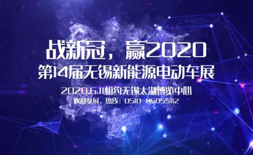 第14届中国无锡新能源电动车展即将开幕