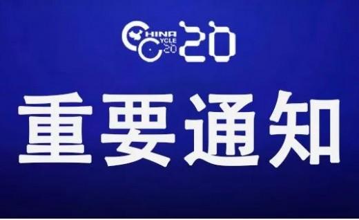 第30届中国国际自行车展览会 延期至2021年举办