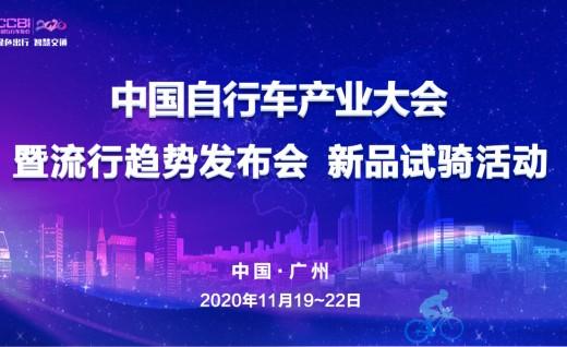 中国自行车电动自行车流行趋势发布会 筹备工作会在京召开