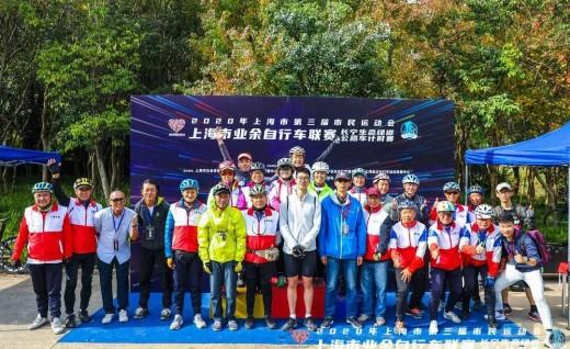"""小试牛刀·""""马""""赛回旋!2020年上海市第三届市民运动会上海市业余自行车联赛回顾"""