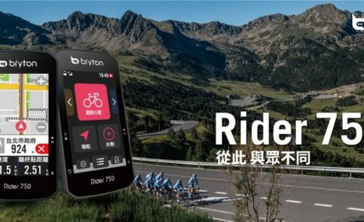 Bryton旗舰新机Rider 750全球首发