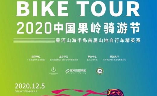 2020中国果岭骑游节——赛道赏析