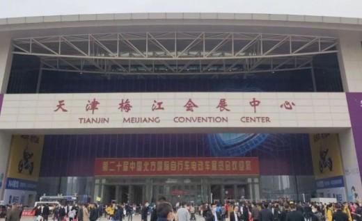 第二十届中国北方国际自行车电动车展览会圆满落幕