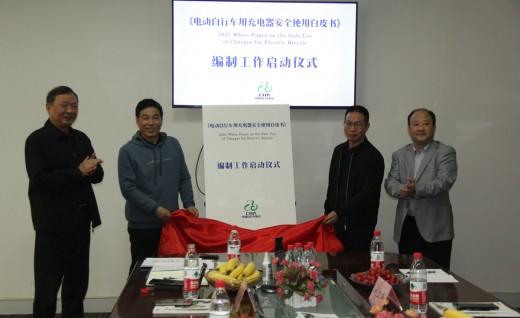 《电动自行车充电器安全使用白皮书》编制工作在八方苏州总部启动