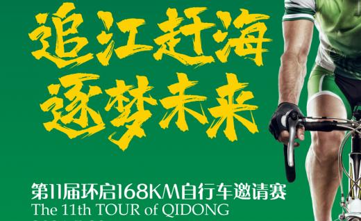 第十一届环启自行车邀请赛如约而至