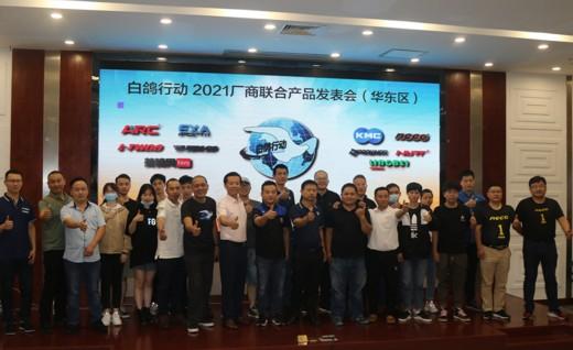2021白鸽行动华东区发表会