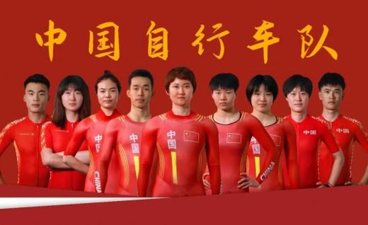 竞速争先 勇创佳绩 为国争光 中国自行车队出征东京奥运会