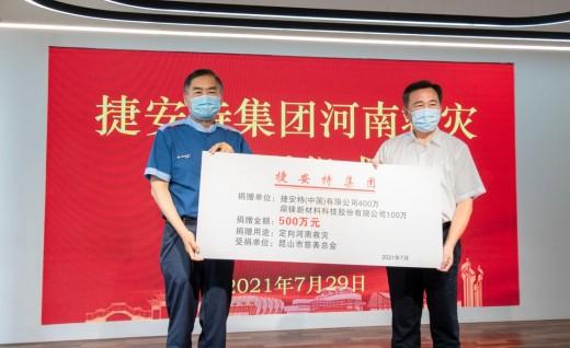捷安特集团向河南灾区捐款500万元人民币