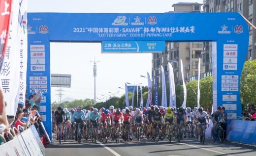 2021环鄱阳湖自行车精英赛在上饶·玉山--三清山顺利开幕