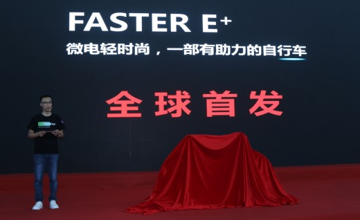 浙江义乌展首日捷安特Faster E+全球首发