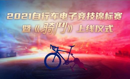 骑鬥APP正式上线!持续助力电子竞技锦标赛